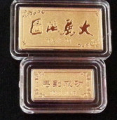 Kupnjom plemenitih kovina, Kina priprema juan za konvertibilnost