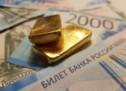 Središnja banka Rusije kupuje zlato po sniženoj cijeni